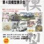 MCプロジェクト第4…