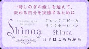 shinoaHP