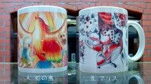オリジナル 虹の鳥 マグカップ 幸運
