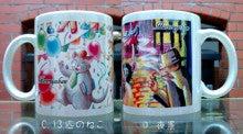 オリジナル マグカップ 幸せの虹の鳥ハレルヤ