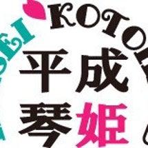 平成琴姫【お誕生日会…