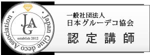 JGA,グルーデコ,岡山