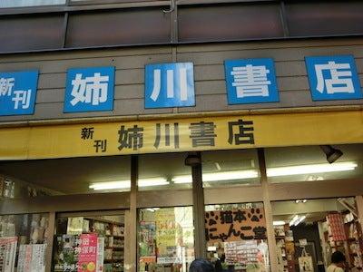 姉川書店にゃんこ堂