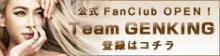 公式ファンクラブ「Team GENKING」