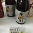 【全国梅酒まつりin…