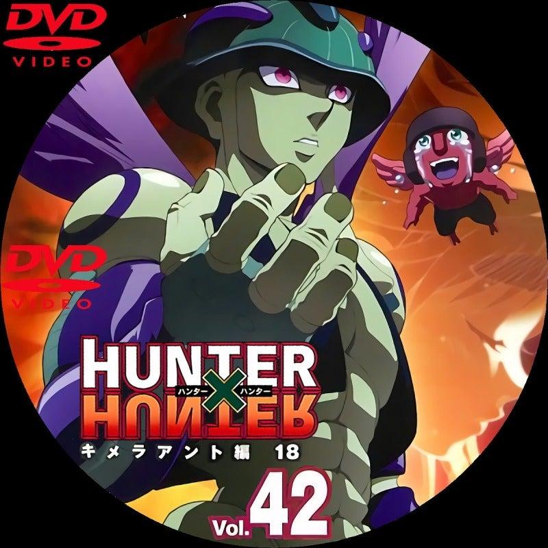 ハンター×ハンターDVDラベル41~49
