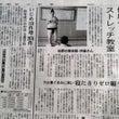 朝日新聞の朝刊に掲載…
