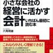 「新刊発売記念!管理…