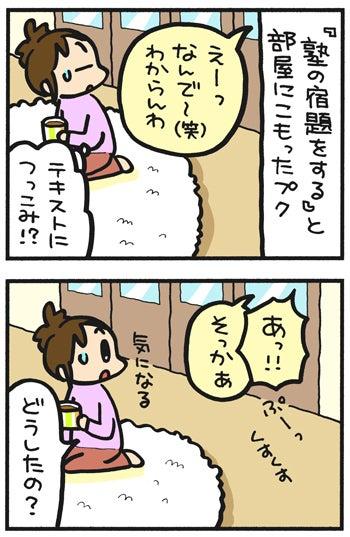 塾の宿題01.jpg