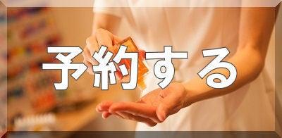 C-leaf(カラフルリーフ)予約