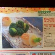 美味しいレシピ 秋の…