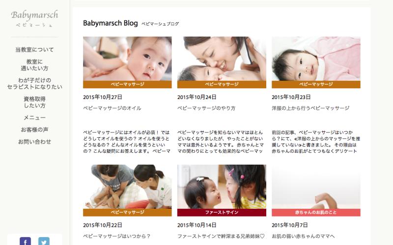 babymarsch様ウェブサイト