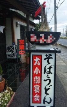 東金蕎麦屋