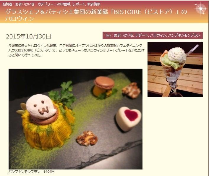 画像: あまいけいきのスイーツブログ