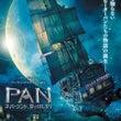 映画【PANネバーラ…