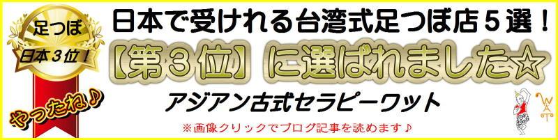 日本で一番人気の台湾式足つぼ店
