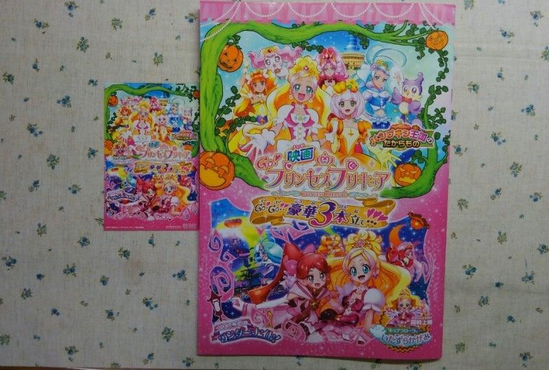 HAPPYLAND映画Go!プリンセスプリキュア Go!Go!!豪華3本立て!!! 感想&評価コメント