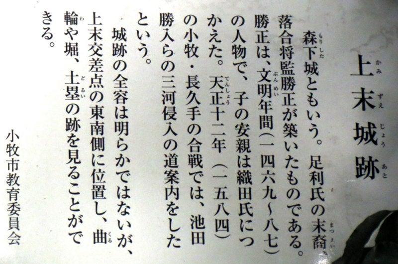上末城/③説明板