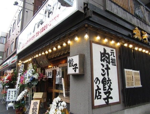 肉汁餃子製作所 ダンダダン酒場 牛込神楽坂店>
