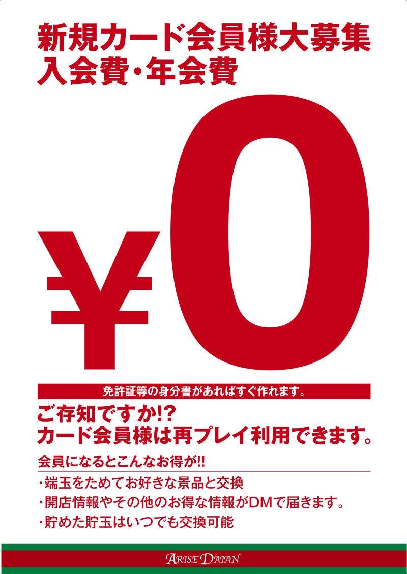 荒巻店入会費・年会費0円