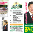 【あべ・ひろし県会報…