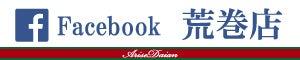 荒巻店Facebook