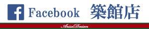 築館店Facebook