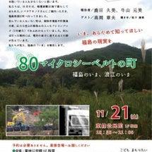 福島、浪江の現状報告…