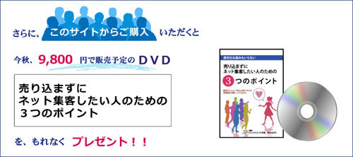 9800円のDVDをプレゼント。