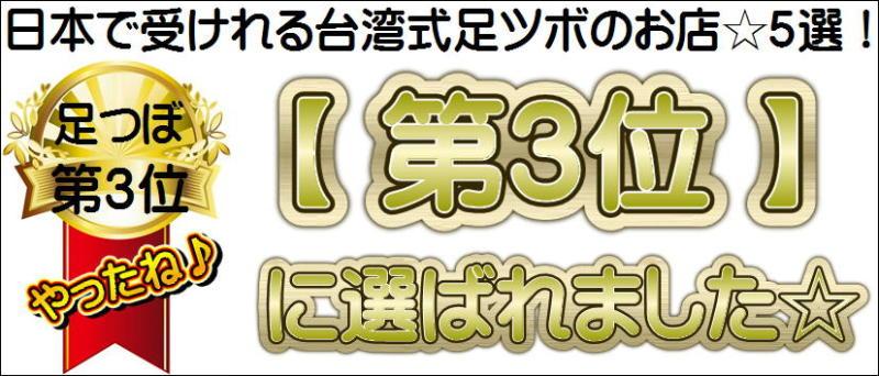 日本で受けれる台湾式足ツボのお店☆5選!