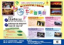 第5回たま音楽祭チラシ