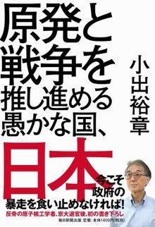 原発と戦争を推し進める愚かな国、日本 表紙