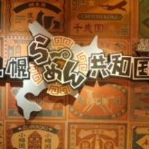 今日は北海道~っ!o…