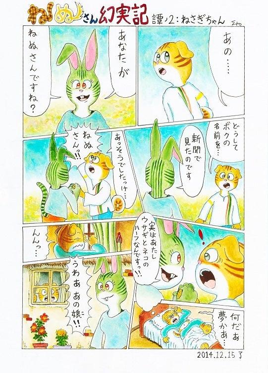 ねぬさん幻実記 譚ノ2:ねさぎちゃん