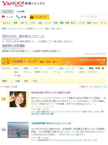 Yahoo!映像1.jpg