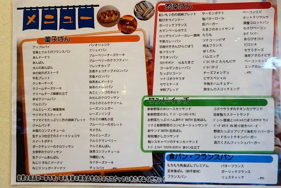 伊三郎製パン小田部店メニュー