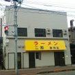 ラーメン二郎 新潟店