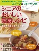 スプーンフォークつきシニアのおいしい健康レシピ