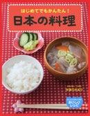 はじめてでもかんたん!日本の料理
