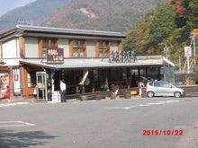 道の駅 楢川