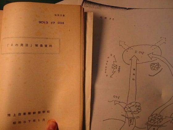 「Z用法の補備資料」陸自幹部学校1962年1月
