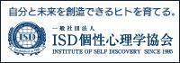 ISD個性心理学協会バナー