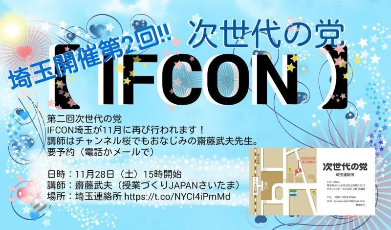 IFCON埼玉第2回