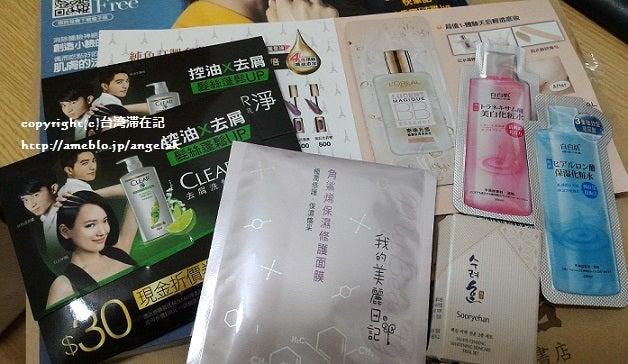 台湾の美容雑誌は付録満載!