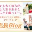 体と心の健康ブログ …
