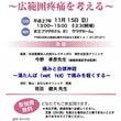 札幌で講演します。