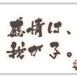 ●217【心】感情の…