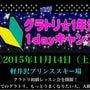 11/14軽井沢グラ…