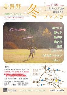 志賀野冬フェスタ2015チラシ
