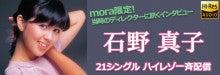 moraディレクターインタビューバナー